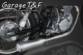 ガレージT&F ショートアルミスリップオンマフラーキット SR400