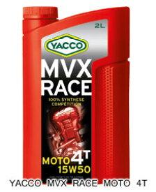 【在庫あり】YACCO ヤッコ 4サイクルオイル MVX RACE MOTO 4T 15W-50 [2L]