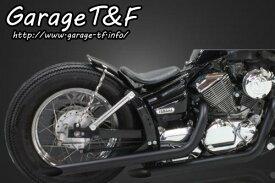 ガレージT&F ドラッグパイプマフラー タイプ1 ドラッグスター 250