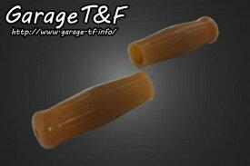 ガレージT&F グリップ ビンテージグリップ カラー:薄茶