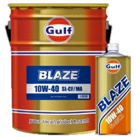 【在庫あり】Gulf ガルフ 4サイクルオイル BLAZE(ブレイズ) エンジンオイル 10W40 容量:20L
