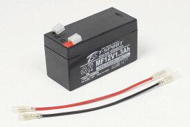【在庫あり】【イベント開催中!】 SP武川 SPタケガワ 小型バッテリー(MF12V 1.3Ah)