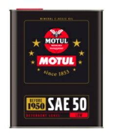 【在庫あり】MOTUL モチュール CLASSIC OIL(クラシック オイル)【SAE50】【2L】【4サイクルオイル】