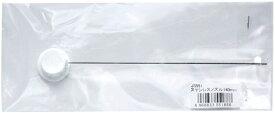 【在庫あり】AZオイル エーゼットオイル ステンレスノズル(白ボタン大) 140mm