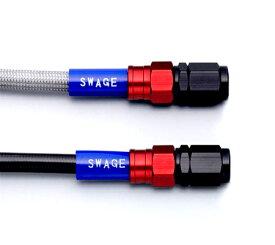 SWAGE-LINE スウェッジライン イージーオーダー ブレーキホースキット ホースの長さ:475mm ホースカラー:ブラックスモークコーティング
