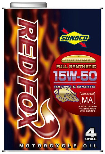 【在庫あり】【イベント開催中!】 SUNOCO スノコ 4サイクルオイル RED FOX [レッドフォックス] 15W-50 全合成オイル 容量:1L