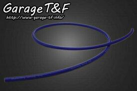 ガレージT&F 汎用シリコンプラグコード