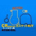 【在庫あり】KEYSTER キースター CRスペシャルガスケットキット