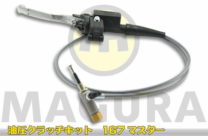 MAGURA マグラ レバー 【167マスター】 油圧クラッチキット RM-Z450 09-16