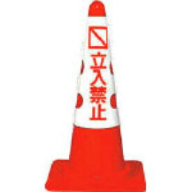 TRUSCO トラスコ中山 工業用品 ユニット カラーコーン用カバー立入禁止 ユニビニール 430×290