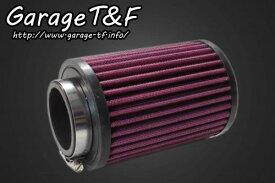 ガレージT&F パワーエアフィルター TW200