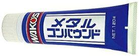 WAKOS ワコーズ MTC メタルコンパウンド【120g】