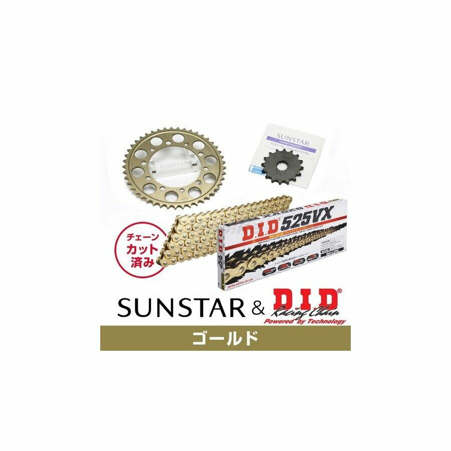 【イベント開催中!】 SUNSTAR サンスター フロント・リアスプロケット&チェーン・カシメジョイントセット チェーン銘柄:DID製GG525VX(ゴールドチェーン) CBR600RR