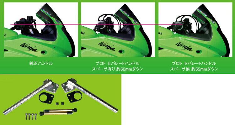EFFEX エフェックス セパレートハンドル Ninja250 [JBK-EX250L](13-17) Ninja250R[ニンジャ](08-12)