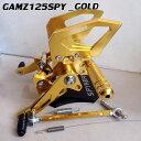 スパイカー バックステップキット カラー:ゴールド Z125 15-16