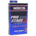 【在庫あり】WAKOS ワコーズ Pro-S40 プロステージS 10W-40 【1L×1】 【4サイクルオイル】