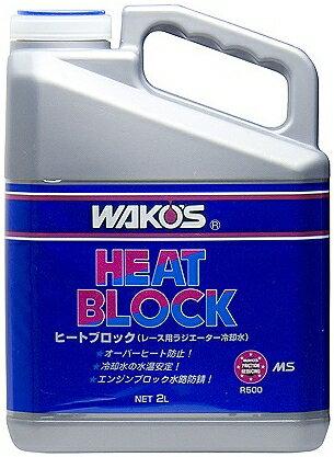 【在庫あり】WAKOS ワコーズ クーラント RHB ラジエーターヒートブロック 2L
