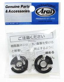 【在庫あり】Arai アライ 内装・オプションパーツ TX ネジセット【補修・オプションパーツ】 カラー:クリアー(旧品番:2456)