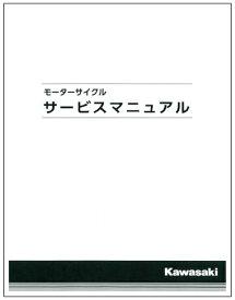 【イベント開催中!】 KAWASAKI カワサキ 書籍 サービスマニュアル (基本版) 【和文】 GPX250/R/R2 ZZR250 エリミネーター250 エリミネーター250LX エリミネーター250SE