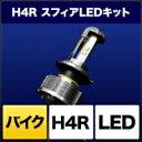 SPHERE LIGHT 各種バルブ バイク用スフィアLED H4R コンバージョンキット 6000K CBR250RR(NC22)/NSR250R(MC21)