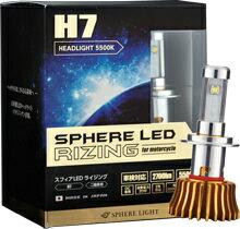 SPHERE LIGHT 各種バルブ バイク用 スフィアLED RIZING H7【スフィアライト】【注目商品】 タイプ:5500K(ウォームホワイト)