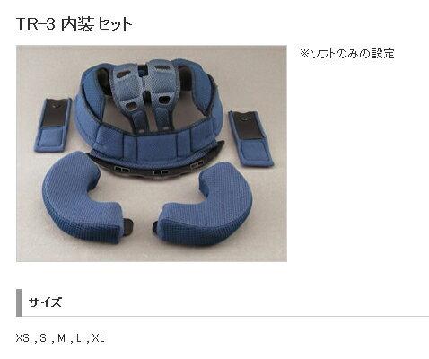【在庫あり】SHOEI ショウエイ 内装・オプションパーツ TR-3 内装セット【補修・オプションパーツ】 サイズ:L TR-3