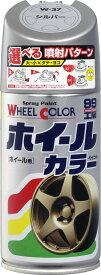 【在庫あり】【イベント開催中!】 SOFT99 ソフト99 スプレータイプ塗料 99工房 ホイールカラー カラー:つや消しブラック