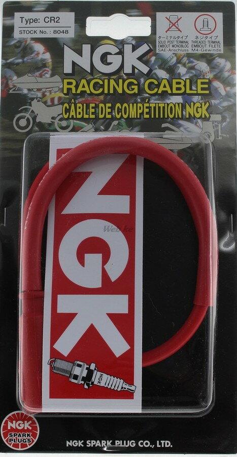 【在庫あり】【イベント開催中!】 NGK エヌジーケー 日本特殊陶業 プラグコード レーシングケーブル