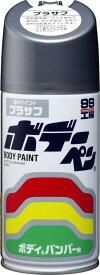 【在庫あり】【イベント開催中!】 SOFT99 ソフト99 スプレータイプ塗料 99工房 ボデーペン プラサフ