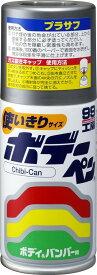 【イベント開催中!】 SOFT99 ソフト99 スプレータイプ塗料 99工房 ボデーペン Chibi-Can プラサフ