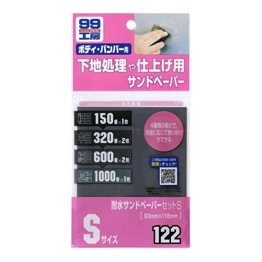 SOFT99 ソフト99 研磨材・マスキング材関連 99工房 耐水サンドペーパーセットS