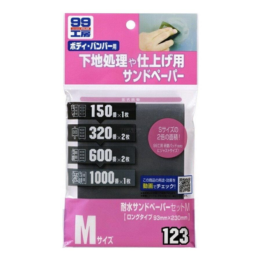 SOFT99 ソフト99 研磨材・マスキング材関連 99工房 耐水サンドペーパーセットM