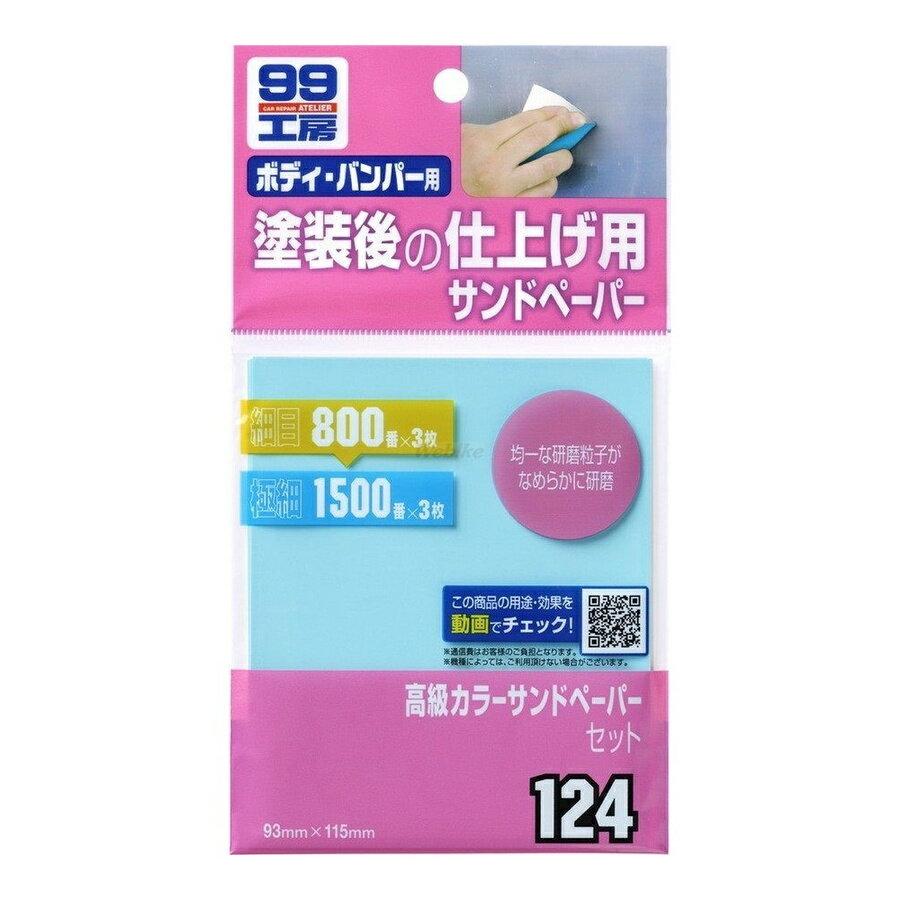 【イベント開催中!】 SOFT99 ソフト99 研磨材・マスキング材関連 99工房 高級カラーサンドペーパーセット