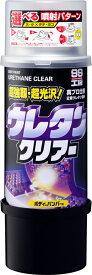 【在庫あり】【イベント開催中!】 SOFT99 ソフト99 スプレータイプ塗料 ボデーペン ウレタンクリアー