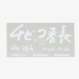 【在庫あり】【イベント開催中!】 KAWASAKI ステッカー・デカール カワサキチビッコ番長ステッカー