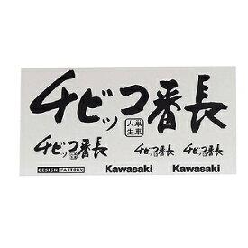【イベント開催中!】 KAWASAKI ステッカー・デカール カワサキチビッコ番長ステッカー