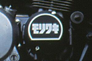 【在庫あり】MORIWAKI ENGINEERING モリワキエンジニアリング エンジンカバー ポイントカバー ゼファー400 ゼファー750 ゼファーX