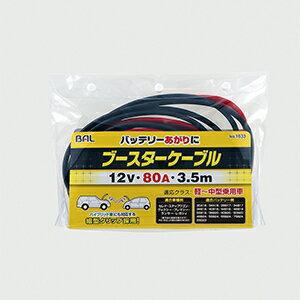 大橋産業 OHASHI メンテナンス小物 ブースターケーブル【12V・80A・3.5m】