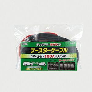 【在庫あり】大橋産業 OHASHI メンテナンス小物 ブースターケーブル【12V/24V・100A・3.5m】
