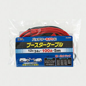 【在庫あり】大橋産業 OHASHI メンテナンス小物 ブースターケーブル【12V/24V・100A・5m】