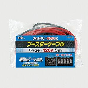 大橋産業 OHASHI メンテナンス小物 ブースターケーブル【12V/24V・120A・5m】
