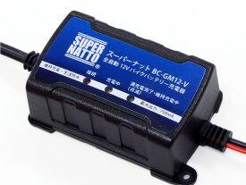 SUPER NATTO スーパーナット 全自動12Vバイクバッテリー充電器