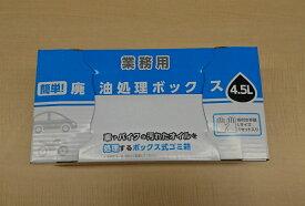 【在庫あり】ピットサービス 簡単 廃油処理ボックス 2.5L