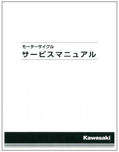 【在庫あり】KAWASAKI カワサキ 書籍 サービスマニュアル (基本版) NINJA 1000 2017
