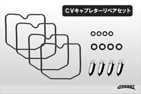 【在庫あり】CHERRY チェリー CVキャブリペアキット ゼファー400 ゼファーX ゼファー750