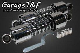 ガレージT&F リアサスペンション ツインサスペンション カラー(仕上げ):メッキ グラストラッカー グラストラッカー ビッグボーイ