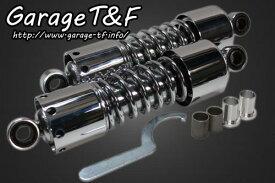 ガレージT&F リアサスペンション ツインサスペンション カラー(仕上げ):メッキ ドラッグスター 250
