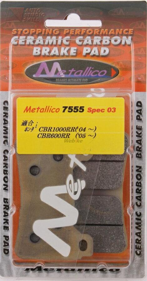 【イベント開催中!】 METALLICO メタリカ ブレーキパッド・シュー スペック3 ブレーキパッド CBR1000RR CBR600RR