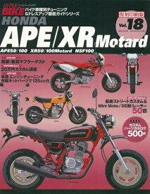 【在庫あり】三栄書房 SAN-EI SHOBO 書籍 [復刻版]ハイパーバイク Vol.18 HONDA APE/XR Motard