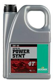 【イベント開催中!】 MOTOREX モトレックス POWER SYNT 4T【5W-40】【4サイクルオイル】 容量:4L